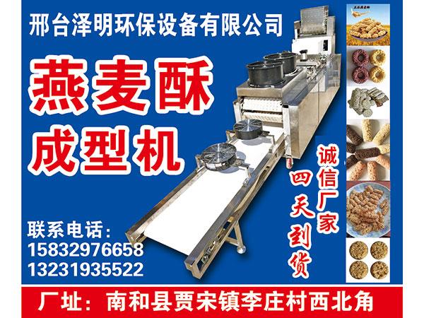 燕麦酥成型机1