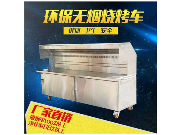 热博rb88网址净化烧烤车